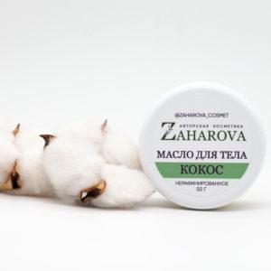 Масло для тела КОКОС (нерафинированное 100%) — Мария Захарова — 50 гр