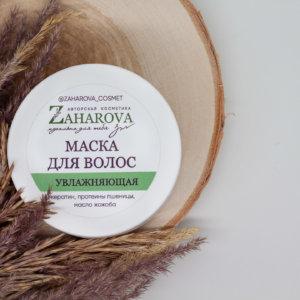 Маска для волос УВЛАЖНЯЮЩАЯ — Мария Захарова — 150 гр