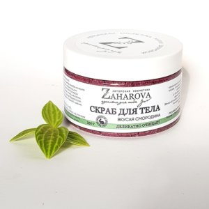 Скраб сахарный для тела ВКУСНАЯ СМОРОДИНА — Мария Захарова — 350 гр