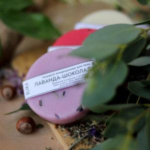 Кондиционер для тела «Лаванда-Шоколад» — Elska Cosmetic — 60 гр