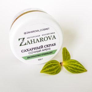 Скраб сахарный для тела СОЧНЫЙ АРБУЗ — Мария Захарова — 100 гр