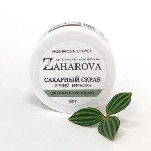 Скраб сахарный для тела ЯРКИЙ ИМБИРЬ — Мария Захарова — 100 гр