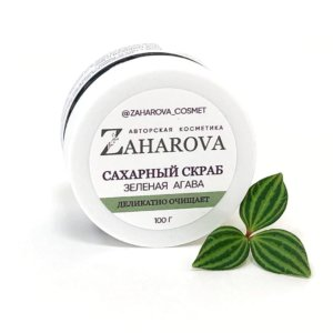 Скраб сахарный для тела ЗЕЛЕНАЯ АГАВА  — Мария Захарова — 100 гр