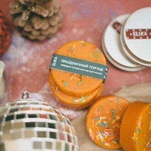 Твердый кондиционер для волос «Праздничный тортик» — Elska Cosmetic — 60 гр