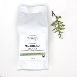 Магниевая ванна ВОЛНУЮЩИЙ ЖАСМИН — Мария Захарова — 1100 гр