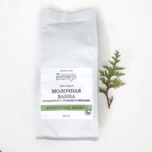 Молочная ванна ВОЛНУЮЩИЙ ЖАСМИН — Мария Захарова — 700 гр