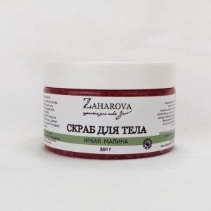 Скраб сахарный для тела ЯРКАЯ МАЛИНА — Мария Захарова — 350 гр