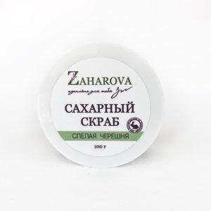 Скраб сахарный для тела СПЕЛАЯ ЧЕРЕШНЯ — Мария Захарова — 100 гр