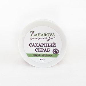 Скраб сахарный для тела ЯРКАЯ МАЛИНА — Мария Захарова — 100 гр